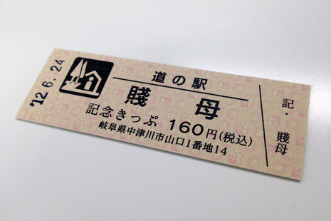 道の駅切符